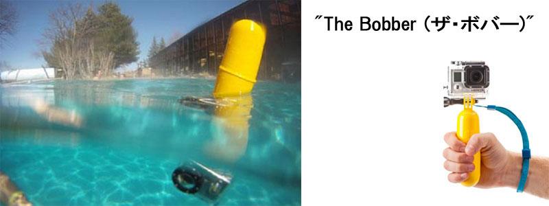 水に浮くGoPro®グリップアクセサリー \u0027The Bobber (ザ・ボバー)\u0027
