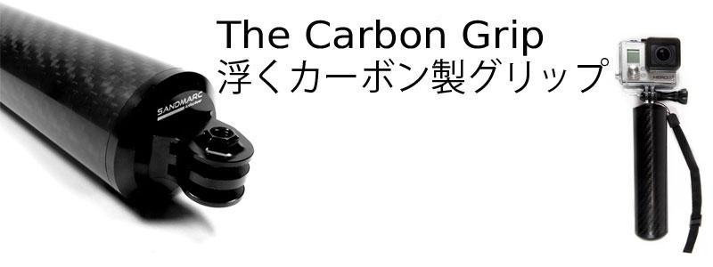 SANDMARC 水に浮くGoPro用カーボン製グリップアクセサリー