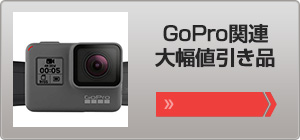 GoPro他カメラ用品特価品