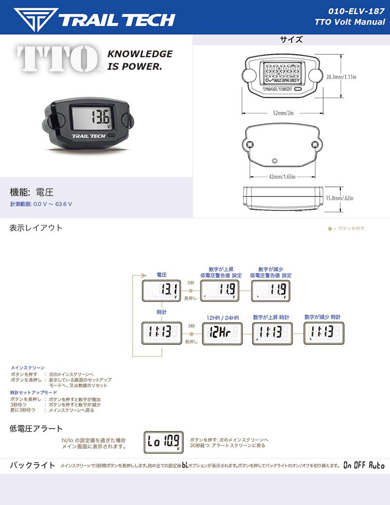 トレイルテック TTO電圧計説明書