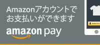 Amazon アカウントでお支払いができます