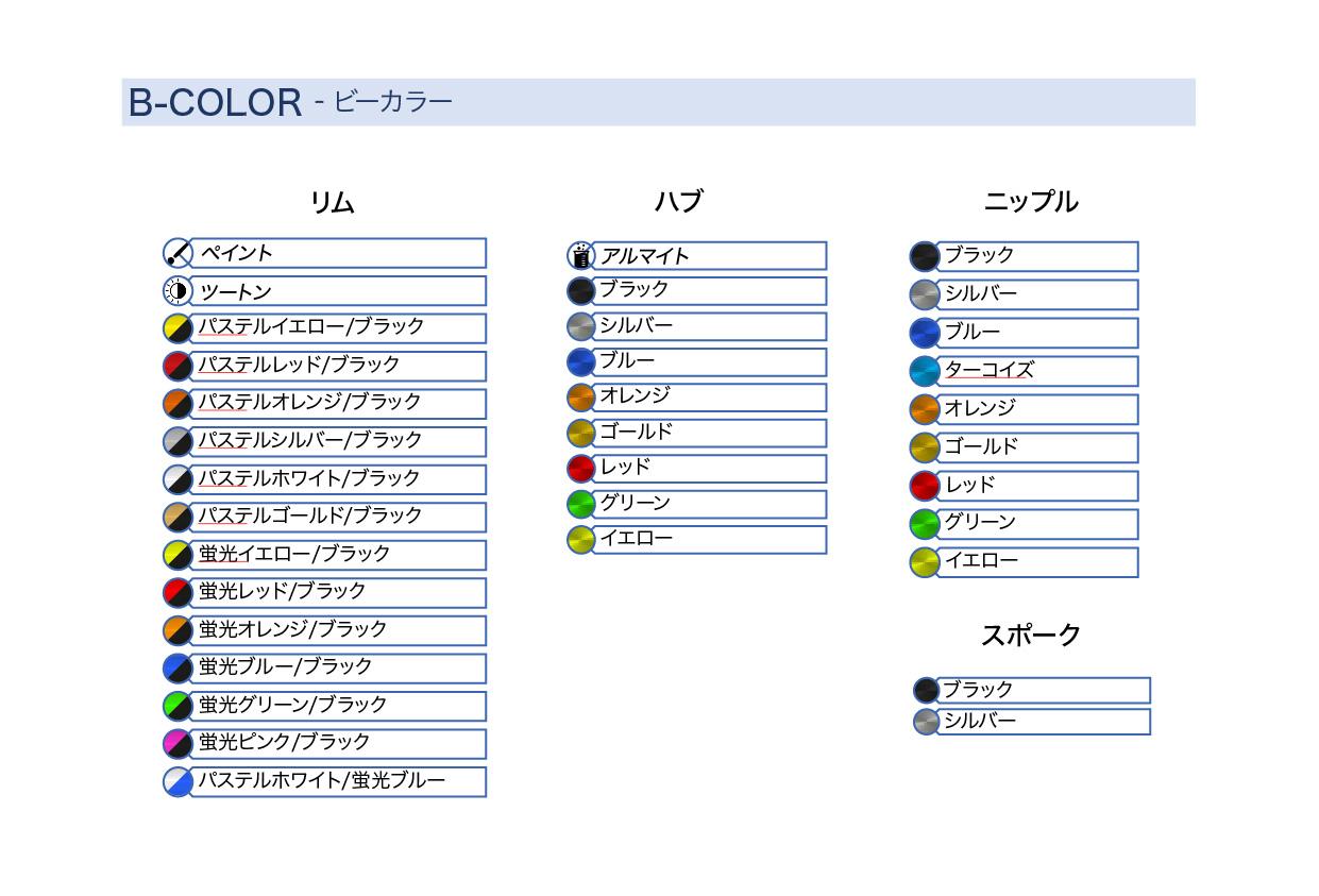 alpina アルピナチューブレスホイール B-Color