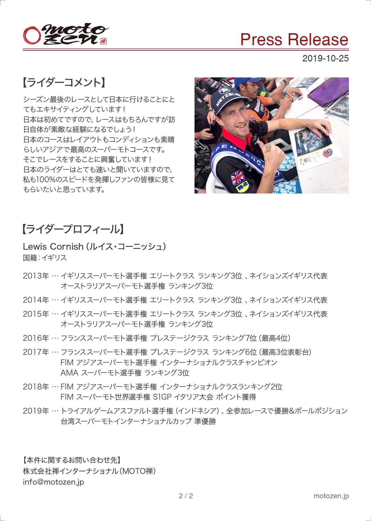 moto禅プレスリリース SMJ R8 ルイスコーニッシュ参戦