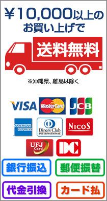 10000円以上で送料無料!振込、代引、カード等色々使えます!