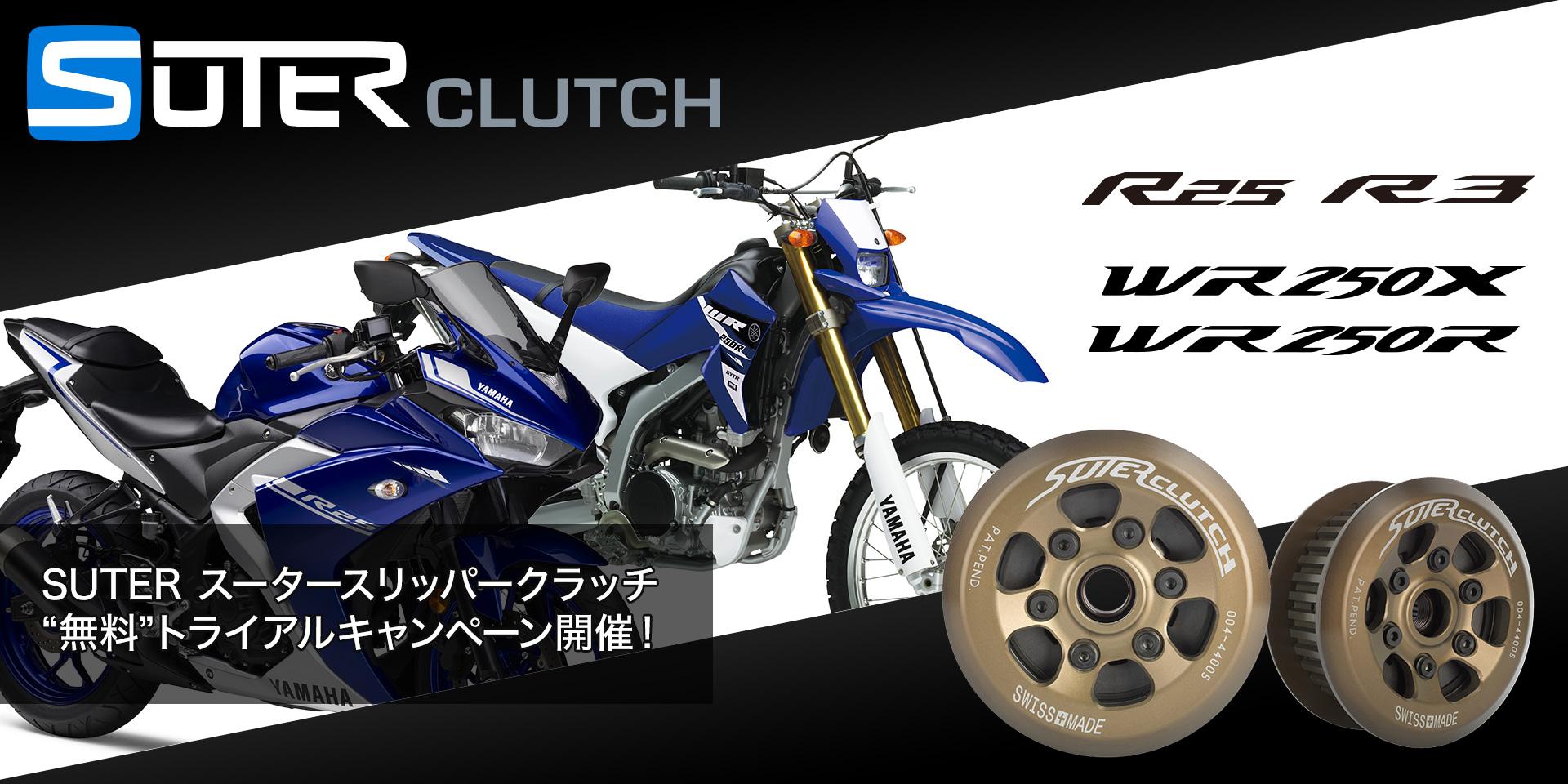 R25/R3 WR250X/R 限定 SUTERスリッパークラッチ無料トライアルキャンペーン開催
